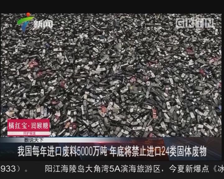 我国每年进口废料5000万吨 年底将禁止进口24类固体废物
