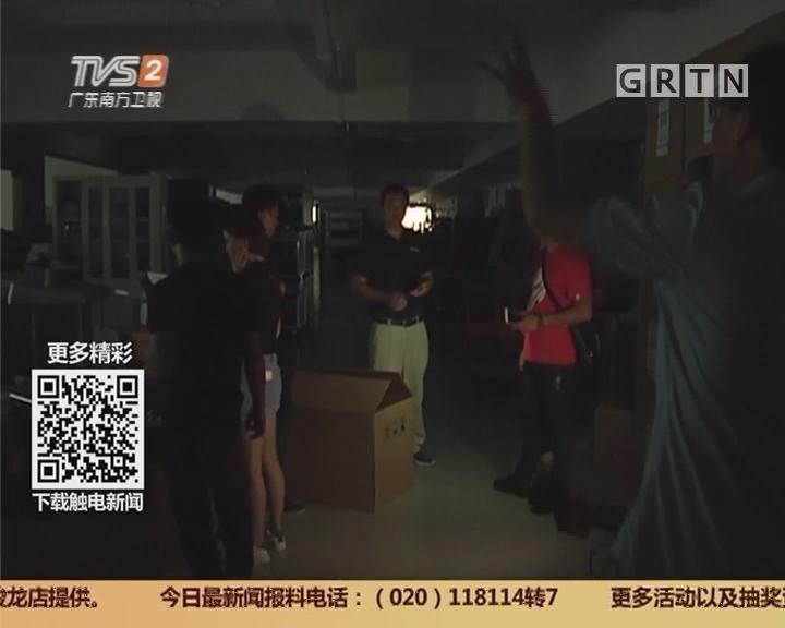 广州黄埔:物业纠纷殃及池鱼 50多家企业被断电