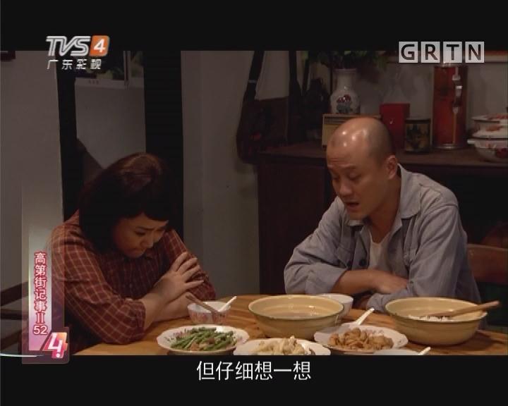 [2017-07-09]高第街记事:万事开头难(下)