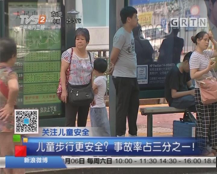 关注儿童安全:儿童步行更安全?事故率占三分之一!