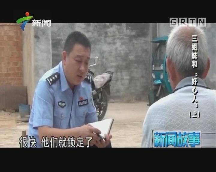 """[2017-07-10]新闻故事:三姐妹和""""好心人""""(上)"""