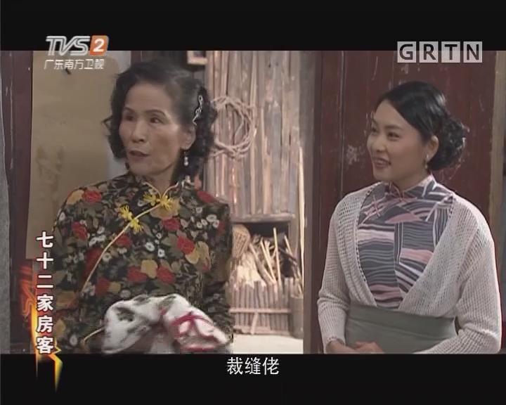 [2017-07-08]七十二家房客:红玫瑰与白玫瑰(上)