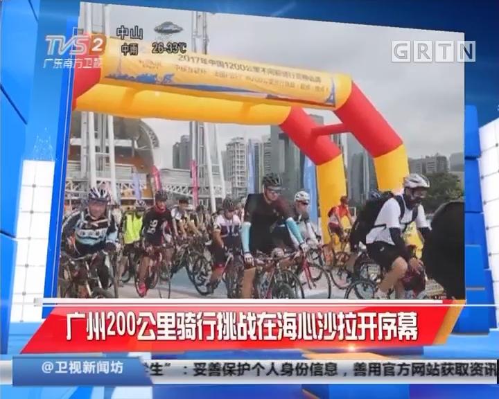 广州200公里骑行挑战在海心沙拉开序幕