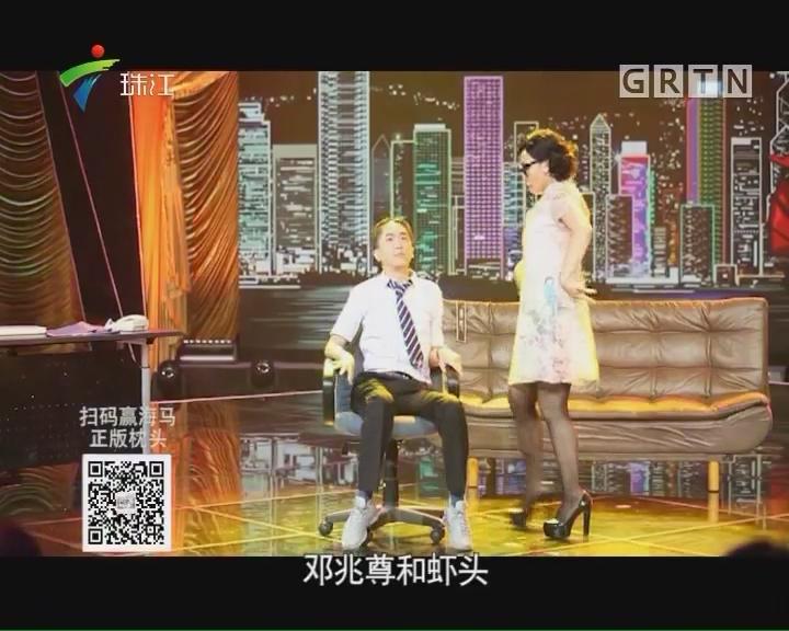 """""""喜剧之王""""让郑兆祥有新的领悟?""""虾头""""说做喜剧可以瘦身?"""