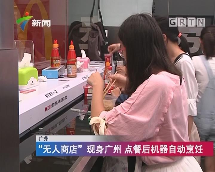 """广州:""""无人商店""""现身广州 点餐后机器自动烹饪"""