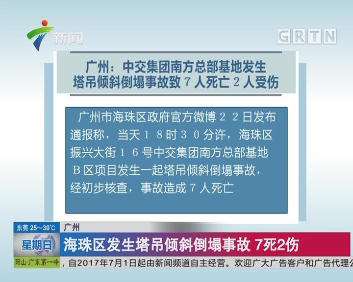 广州:海珠区发生塔吊倾斜倒塌事故 7死2伤
