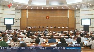 省十二届人大常委会第三十四次会议举行第一次全体会议