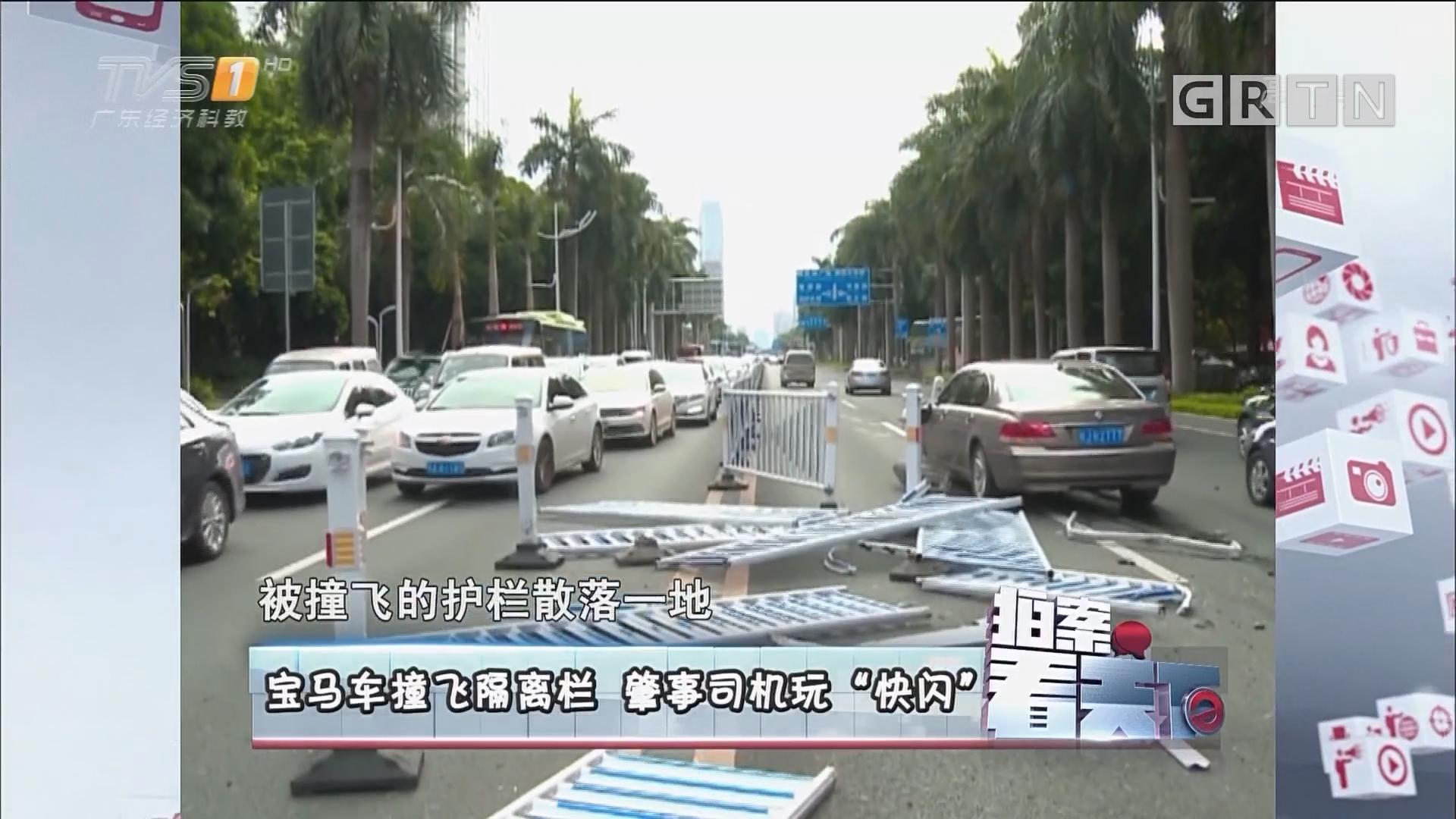 """[HD][2017-07-10]拍案看天下:宝马车撞飞隔离栏 肇事司机玩""""快闪"""""""