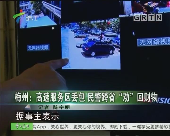 """梅州:高速服务区丢包 民警跨省""""劝""""回财物"""