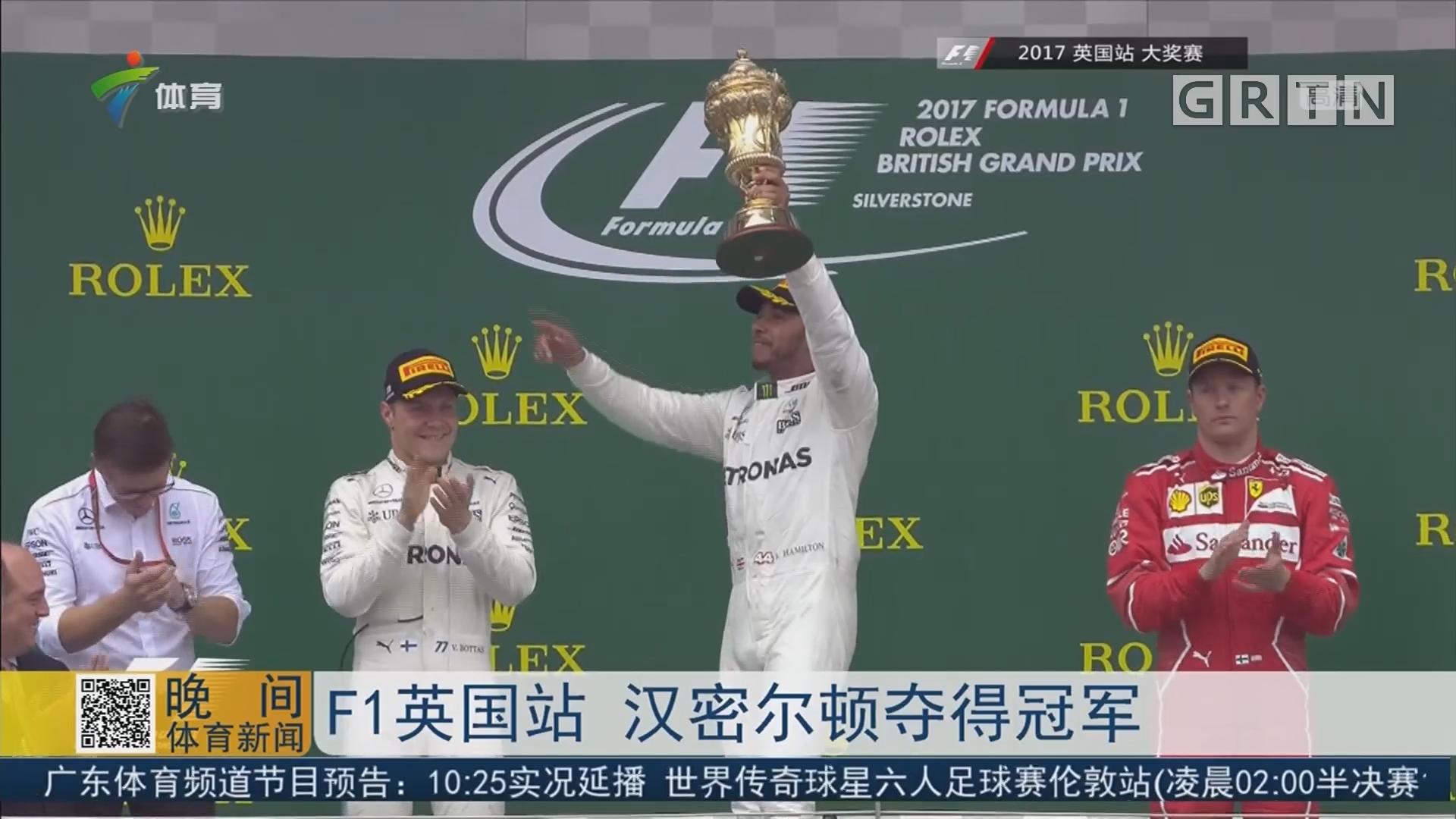 F1英国站 汉密尔顿夺得冠军
