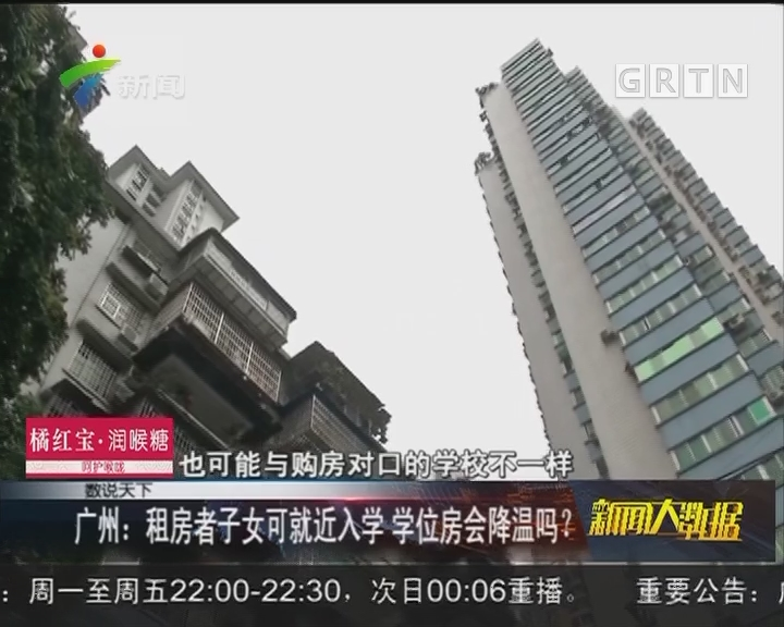 广州:租房者子女可就近入学 学位房会降温吗?