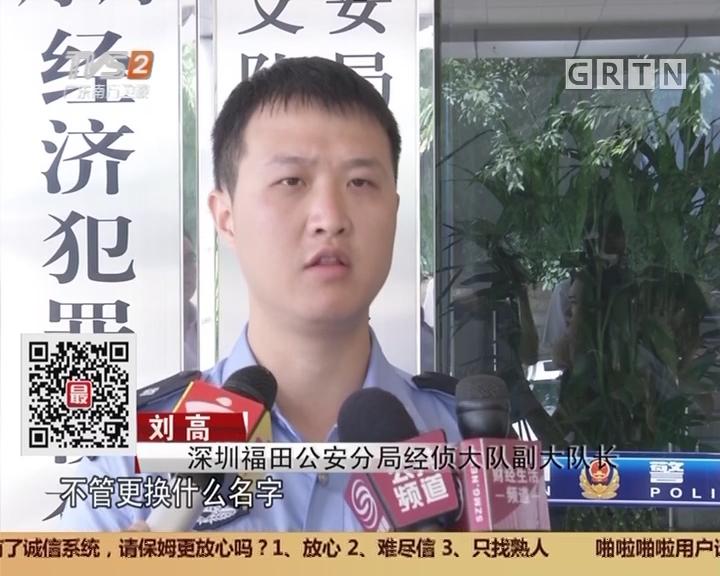 """深圳:打击传销 明星帮""""洗脑"""" """"亮碧思""""涉传销被查"""