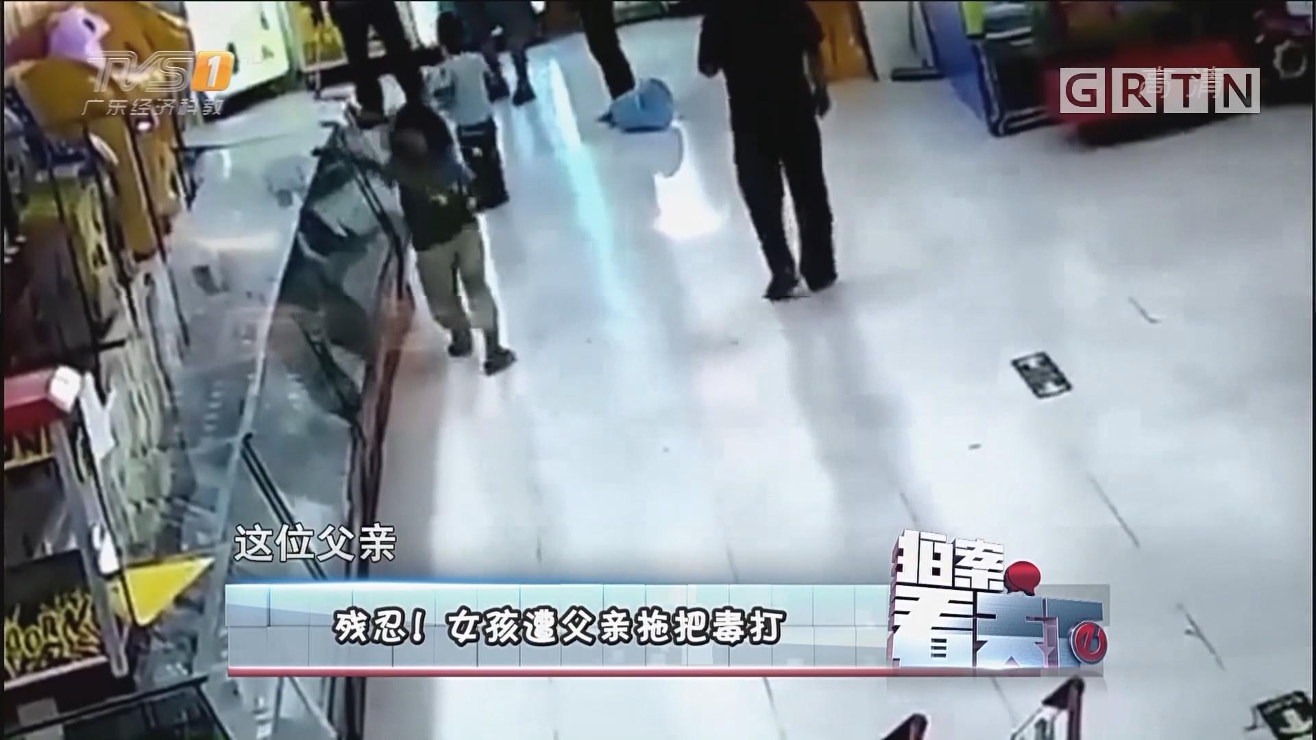 [HD][2017-07-11]拍案看天下:残忍!女孩遭父亲拖把毒打