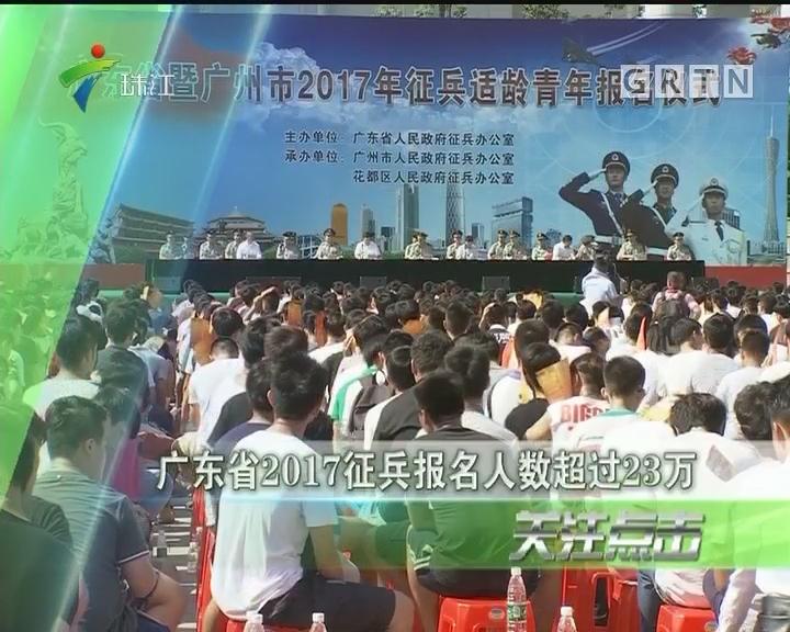 广东省2017征兵报名人数超过23万