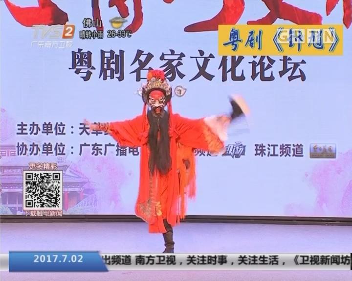 """粤剧传承:传承""""南国红豆""""从娃娃抓起"""