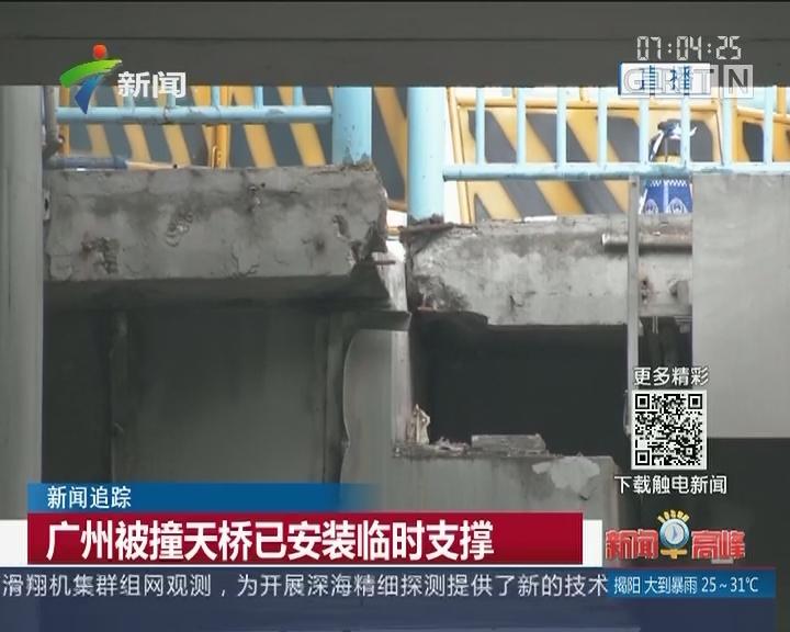 新闻追踪:广州被撞天桥已安装临时支撑