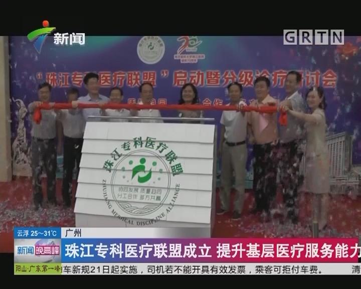 广州:珠江专科医疗联盟成立 提升基层医疗服务能力