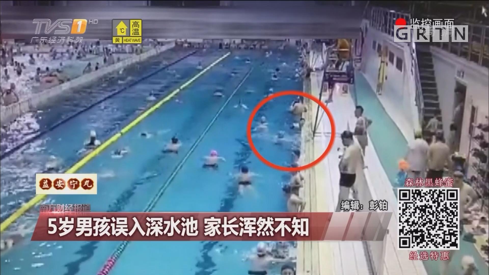 5岁男孩误入深水池 家长浑然不知