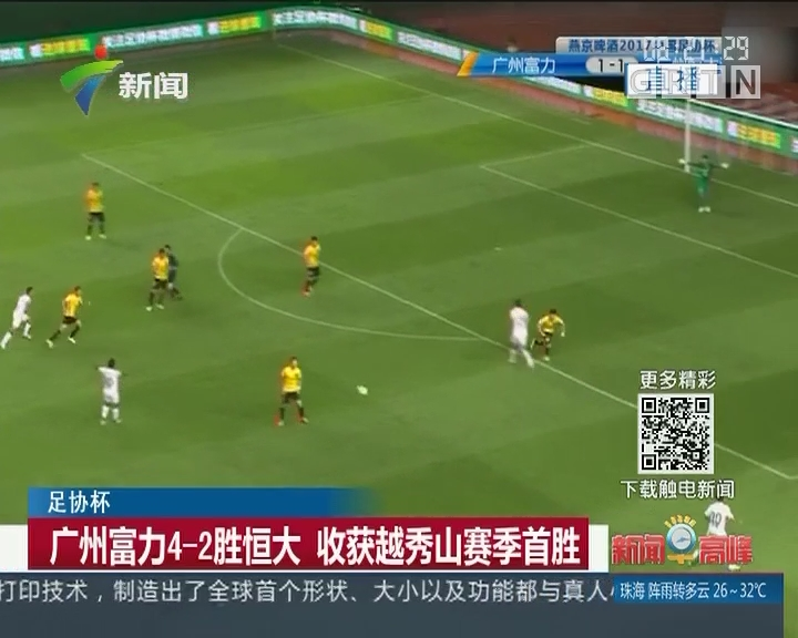 足协杯:广州富力4-2胜恒大 收获越秀山赛季首胜