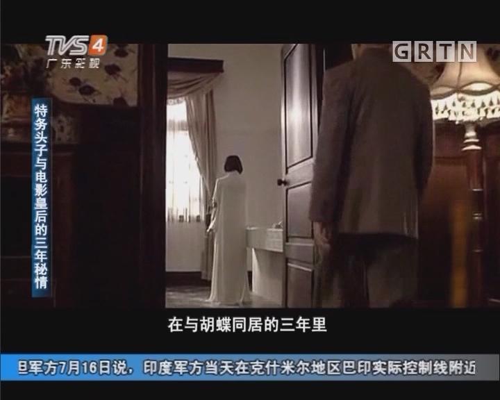 [2017-07-17]军晴剧无霸:历史钩沉:特务头子与电影皇后的三年秘情