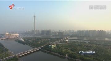 广州:提升城市文明程度 提高群众获得感
