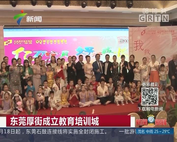 东莞厚街成立教育培训城