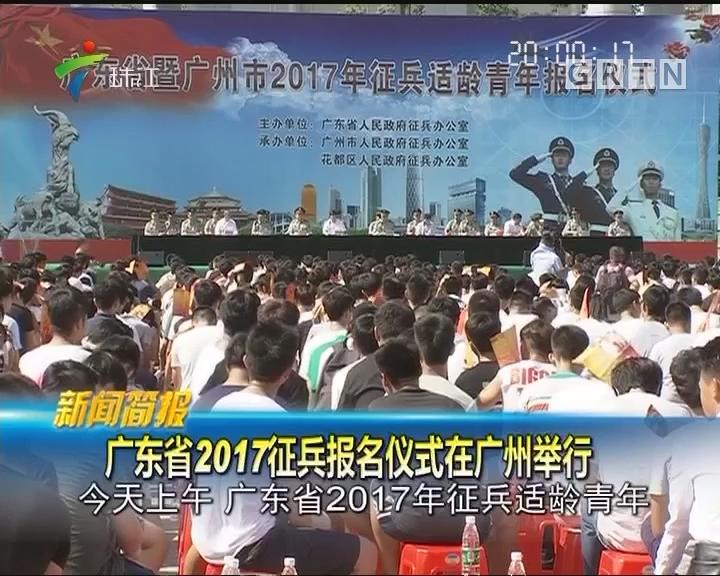 广东省2017征兵报名仪式在广州举行