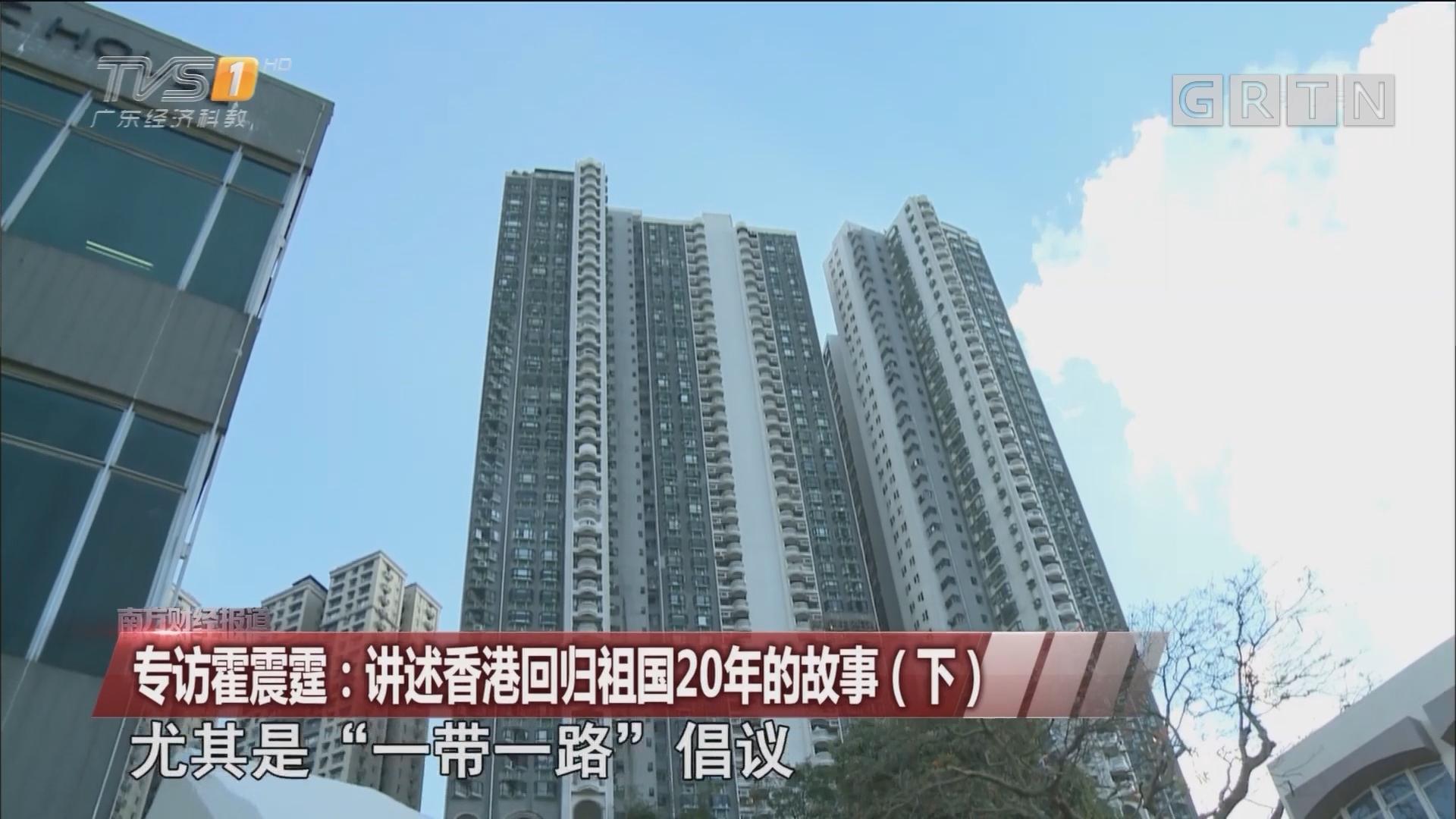专访霍震霆:讲述香港回归祖国20年的故事(下)