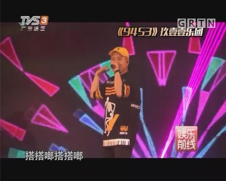 台湾乐团新专辑广州首唱 《中国有嘻哈》唐溢实力助阵