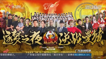 """《足球火》上演""""逐梦之夜"""" 广东卫视今晚20点30分全程直播"""