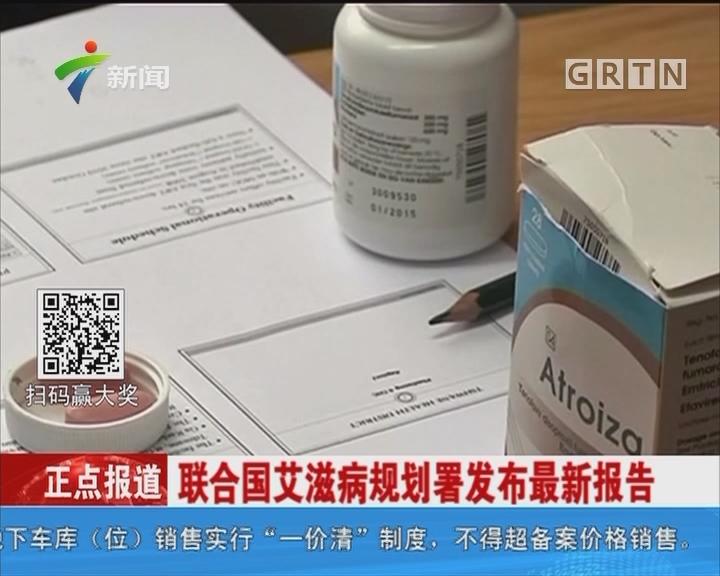 联合国艾滋病规划署发布最新报告