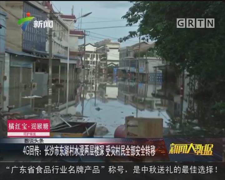 4G回传:长沙市东湖村水浸两层楼深 受灾村民全部安全转移