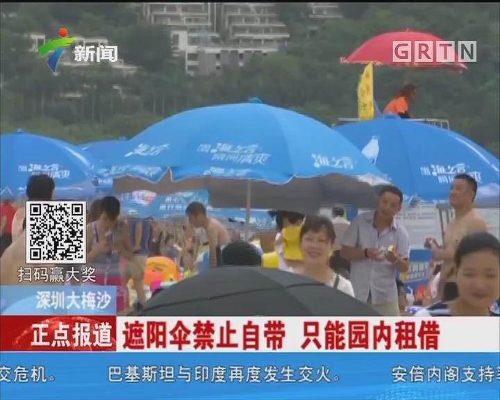 深圳大梅沙:遮阳伞禁止自带 只能园内租赁