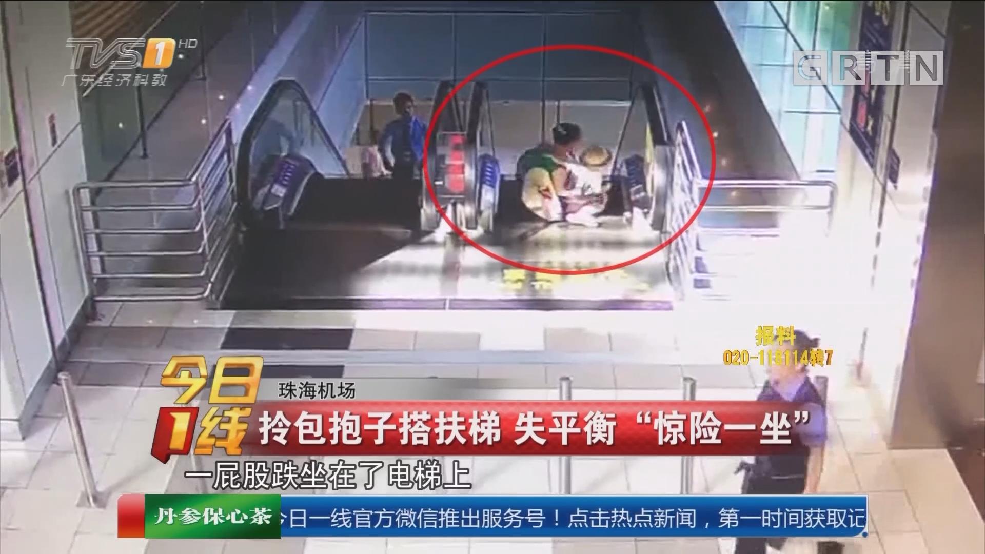 """珠海机场:拎包抱子搭扶梯 失平衡""""惊险一坐"""""""