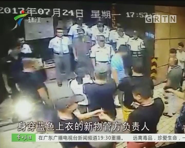 广州:新旧物管交替起争执 街道办介入协调