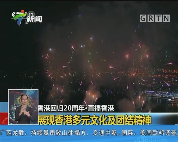 香港回归祖国20周年·直播香港:近4万枚烟花今晚将点亮维港夜空