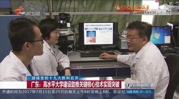 广东:高水平大学建设助推关键核心技术实现突破
