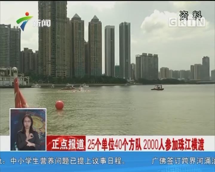 25个单位40个方队 2000人参加珠江横渡