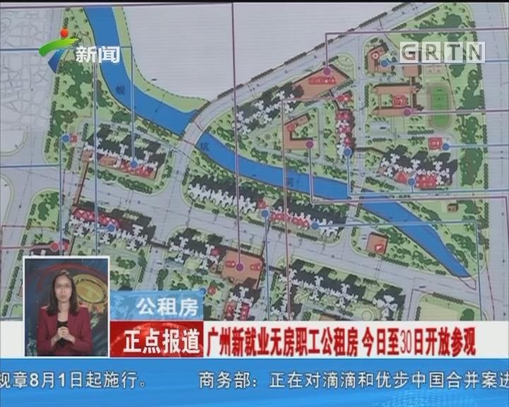 公租房:广州新就业无房职工公租房 今日至30日开放参观