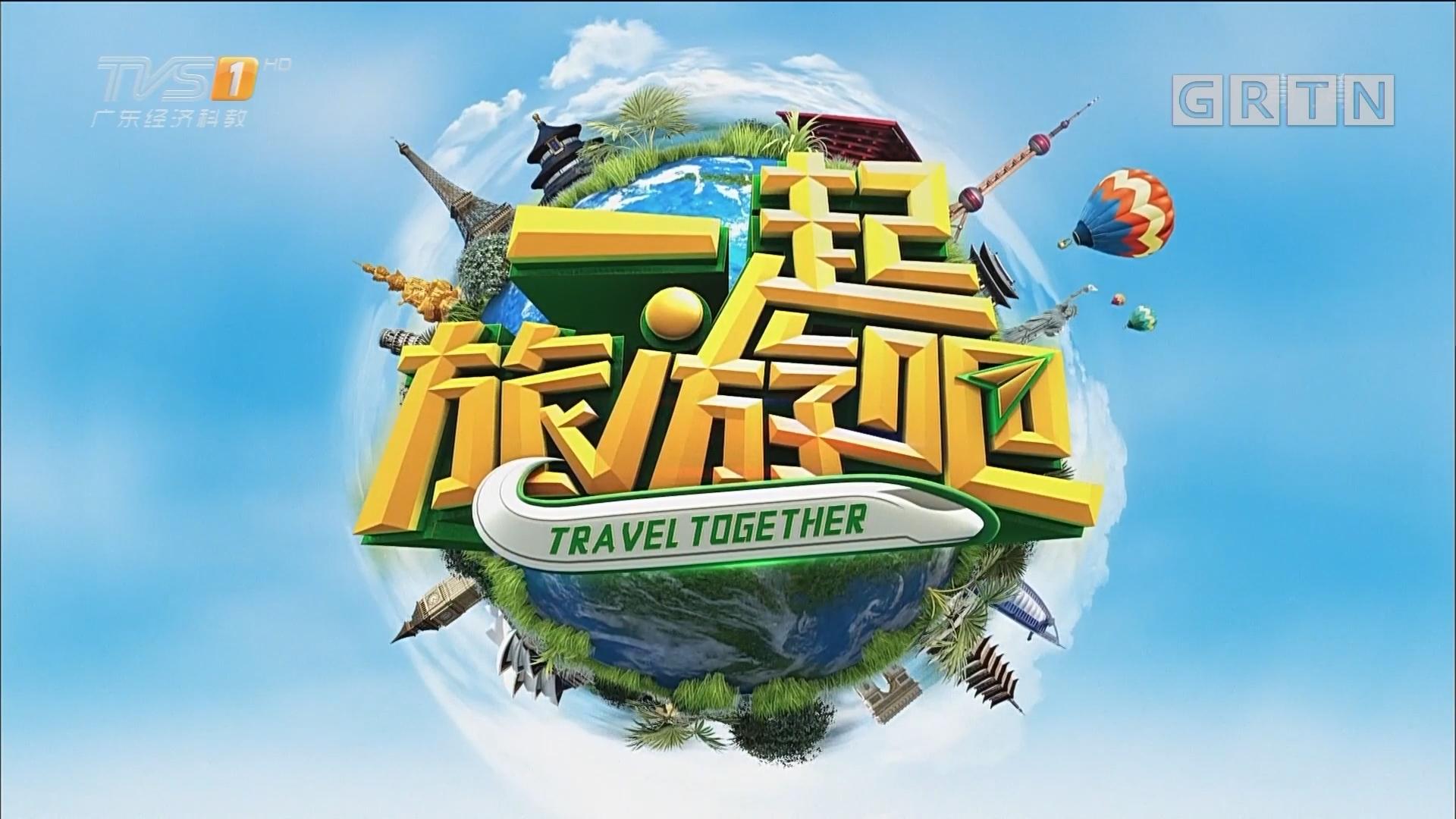 [HD][2017-07-16]一起旅游吧:甘肃敦煌——鸣沙山