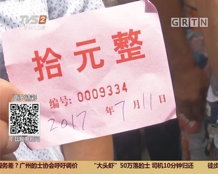 """广州海珠:""""招工桥""""要收费 谁收的?"""