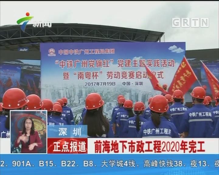 深圳:前海地下市政工程2020年完工