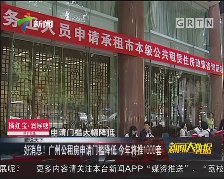 好消息!广州公租房申请门槛降低 今年将推1000套