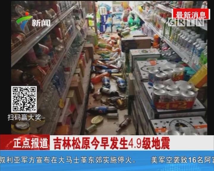 吉林松原今早发生4.9级地震