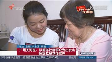 广州天河区:以服务社区群众为出发点 锤炼党员党性修养
