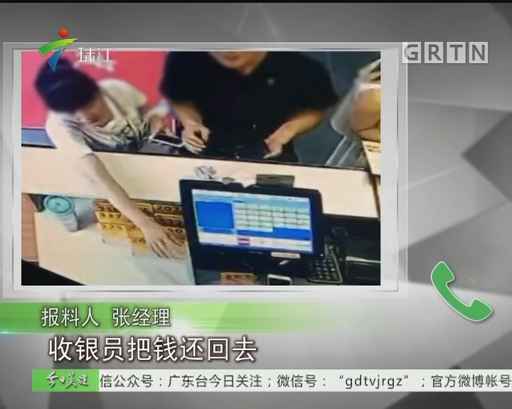"""肇庆:警惕""""无影手""""! 真钞瞬间变假币"""