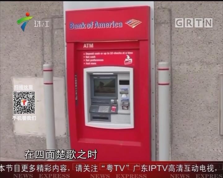 震惊!美国ATM机竟吐出求救纸条