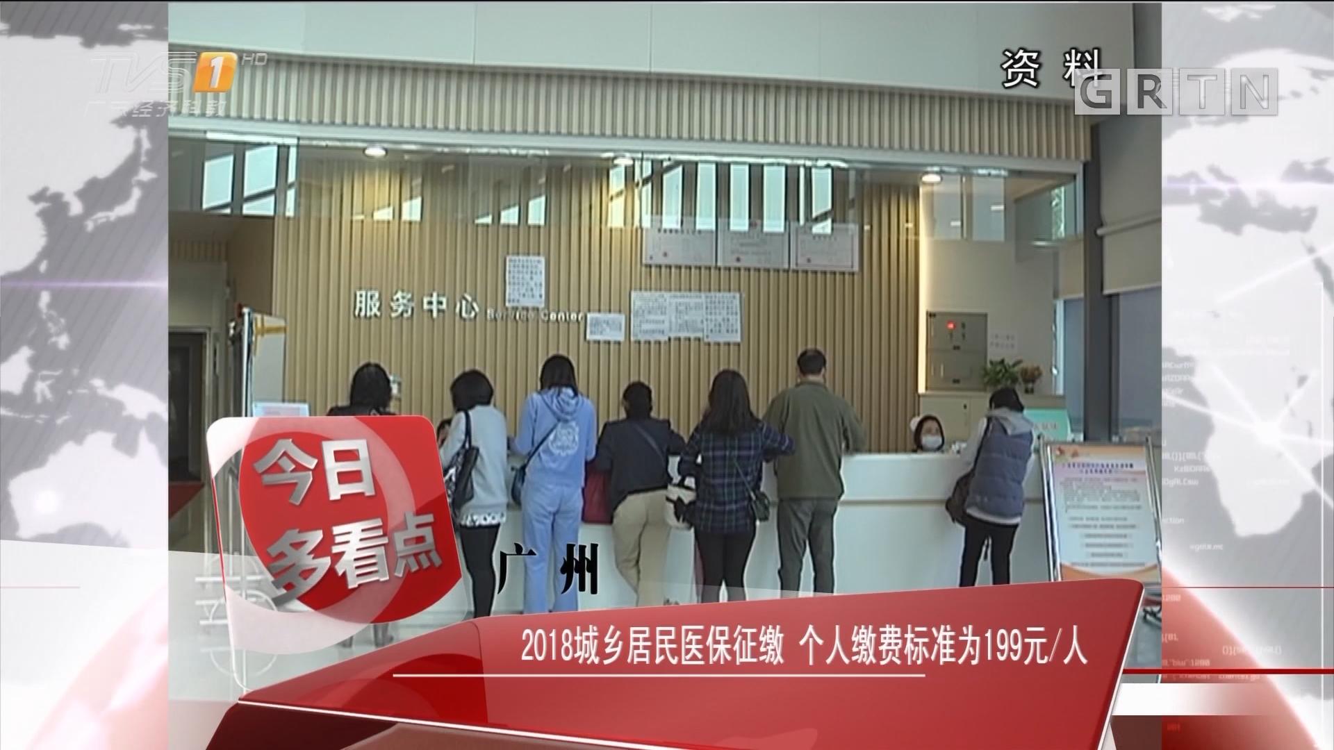广州:2018城乡居民医保征缴 个人缴费标准为199元/人