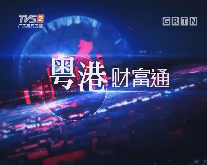 [2017-07-16]粤港财富通:人工智能改变投资领域