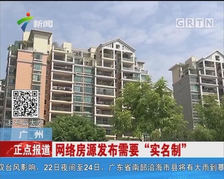 """广州:网络房源发布需要""""实名制"""""""